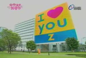 "Another ""I <3 You - Z"", this time, life size."